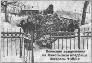 Офицерская братская могила в юго-восточной части Никольского кладбища. Февраль 1958 года ( Газета Сергиево-Посадского района «Вперед» №50 за 2006 год)