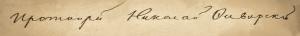 Подпись протоиерея Николая Фаворского в метрической книге