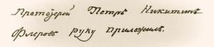 Подпись протоиерея Петра Флерова в описи церковной утвари Свято-Духовского храма, произведенной в 1835 году