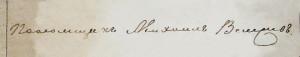 Подпись псаломщика Михаила Вележева в метрической книге. 1985 год