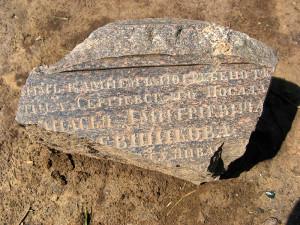 Надгробие на могиле купца Афанасия Дмитриевича Деревщикова.